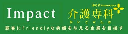 株式会社Impact 介護専科